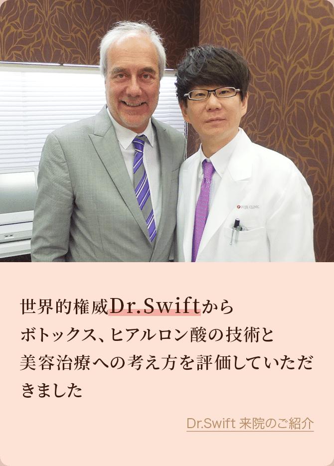 世界的権威Dr.Swiftからボトックス、ヒアルロン酸の技術と美容治療への考え方を評価していただきました Dr.Swift来院のご紹介