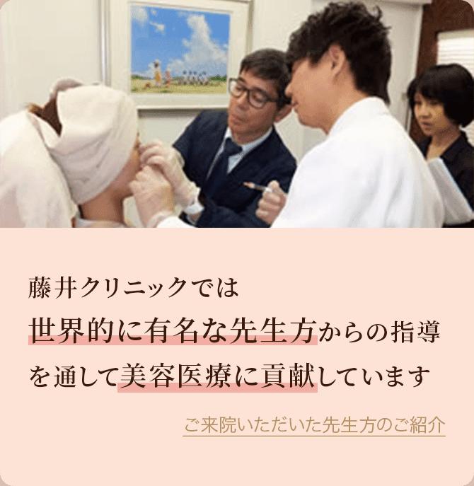 藤井クリニックでは世界的に有名な先生方からの指導を通して美容医療に貢献しています ご来院いただいた先生方のご紹介