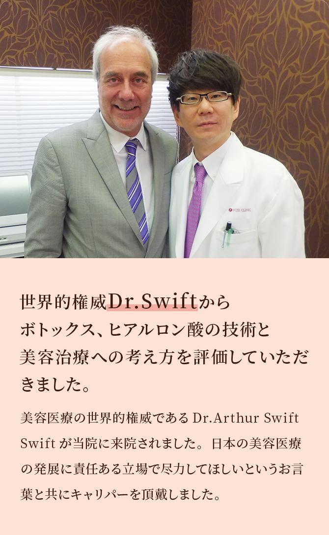 世界的権威Dr.Swiftからボトックス、ヒアルロン酸の技術と美容治療への考え方を評価していただきました。美容医療の世界的権威であるDr.Artur SwiftSwiftが当院に来院されました。日本の美容医療の発展に責任ある立場で尽力してほしいというお言葉と共にキャリパーを頂戴しました。