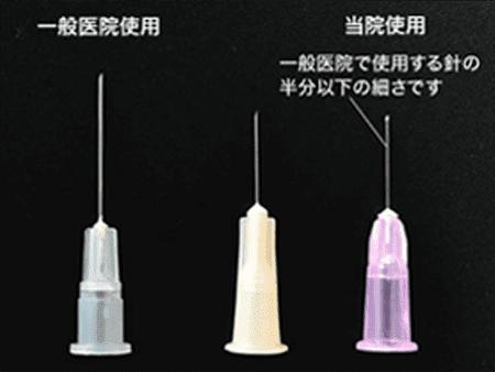 当院使用の注射針と一般医院使用の注射針の比較写真