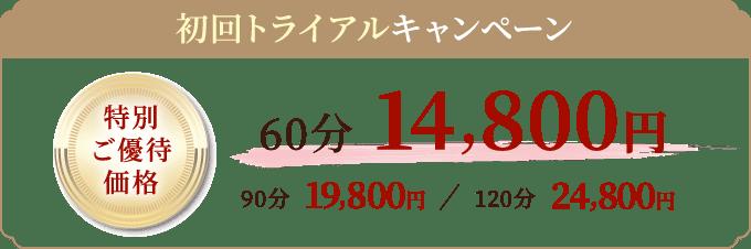 初回トライアルキャンペーン60分14,800 円