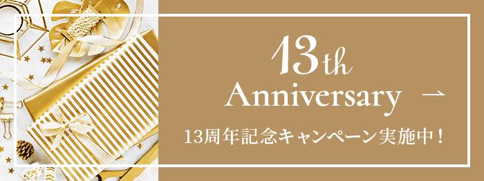 13周年記念キャンペーン実施中!