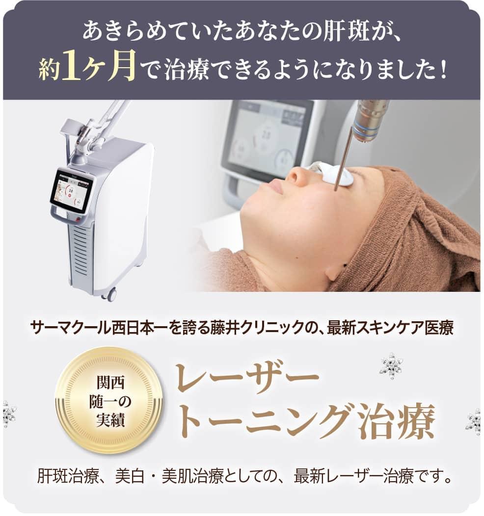 【サーマクール西日本市を誇る藤井クリニックの、最近スキンケア医療/関西随一の実績:レーザートーニング治療】あきらめていたあなたの肝斑が、約1ヶ月で治療できるようになりました。肝斑治療、美白・美肌治療としての、最新レーザー治療です。