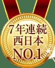 7年連続西日本NO.01