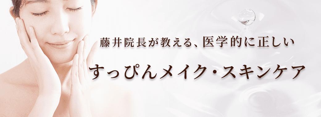 藤井院長が教える、医学的に正しいすっぴんメイクスキンケア