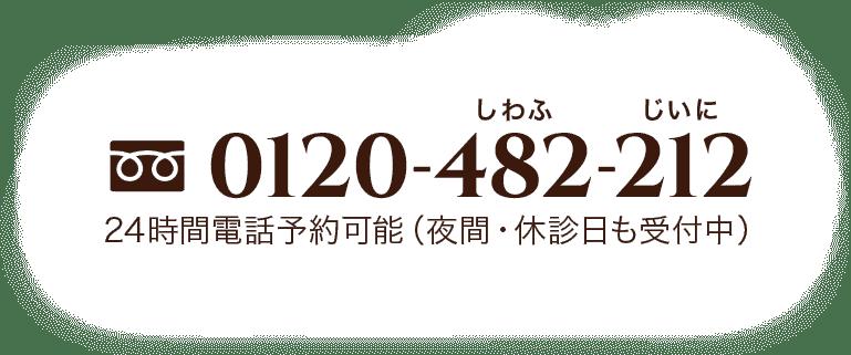 24時間電話予約可能(夜間・休診日も受付中)