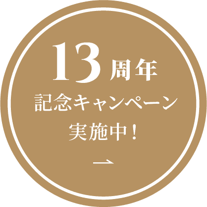12周年記念キャンペーン実施中!